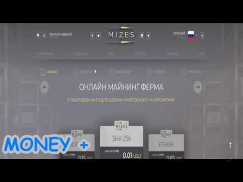 MIZES ОБЛАЧНЫЙ МАЙНИНГ БОНУС 3$ (SKAM)
