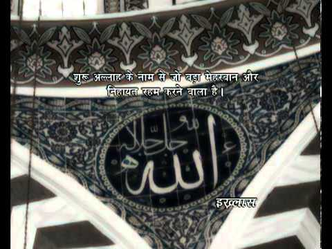 सुरा सूरतुल इख़्लास<br>(सूरतुल इख़्लास) - शेख़ / महमूद अल-बन्ना -