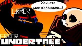Андертейл - Перемирие | Undertale - The Truce | комикс
