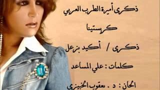 تحميل اغاني ذكرى محمد أكيد بزعل MP3