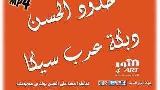 تحميل اغاني خلود الحسن دبكة عرب سيكا kholod alhasan dabket arab segaa MP3