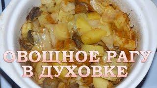 Рецепт овощного рагу в духовке. Рагу с картошкой и капустой. Зимний вариант.