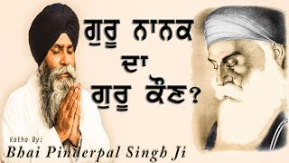 """Guru Nanak Da Guru Kaun""? | New Katha | Bhai Pinderpal Singh Ji | Fremont, CA"