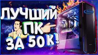 Собрал ЗНАТНЫЙ ПК за 50К на ИНТЕЛ кофи лейк! Cборка + ТЕСТЫ В ИГРАХ!