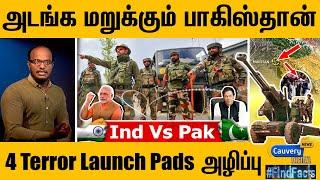 அடங்க மறுக்கும் பாகிஸ்தான் | 4 Terror Launch Pads அழிப்பு | india vs pak  I  #FindFacts100thEpisode