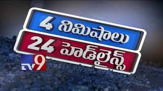 4 Minutes 24 Headlines || Trending News || 11-08-2018 - TV9