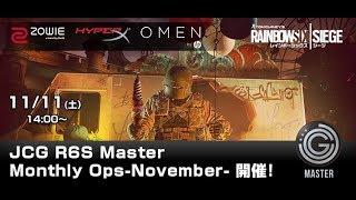 【タイムシフト】JCG レインボーシックス シージ(PC) Master Monthly Ops -November-【実況:トンピ? 解説:ふり〜だ】 | Kholo.pk