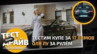 Тестим купе за 17 лямов / Оля Лу за рулём / Somanyhorses.ru