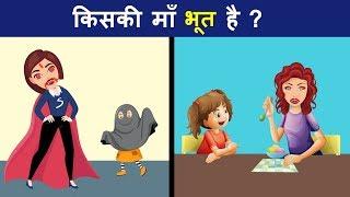 8 Majedar Aur Jasoosi Paheliyan   Kiski Maa Bhoot Hai ?   Riddles In Hindi   S Logical