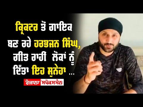 Harbhajan Singh turns singer