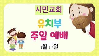 1월17일 시민교회 유치부 영상예배 /