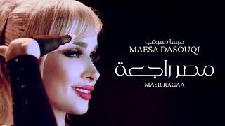 Maesa Dasouqi_Masr Ragaa 2020 ميسا دسوقي_مصر راجعة تحميل MP3