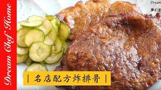 【Dream Chef Home 】Novice guarantees successful the famous restaurant recipe fried ribs