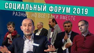Социальный Форум 2019   Бузгалин, Гринберг, Смолин, Козлов, Булавка, Сёмин