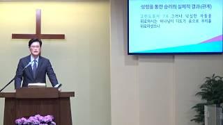 """갈라디아서 강해(20) """"성령을 통한 승리의 실제적 결과(관계)"""""""