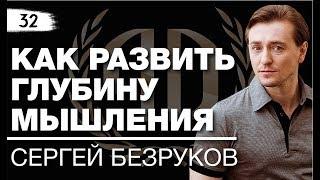 Сергей Безруков: «Как развить глубину мышления». Сергей Безруков Часть 2.