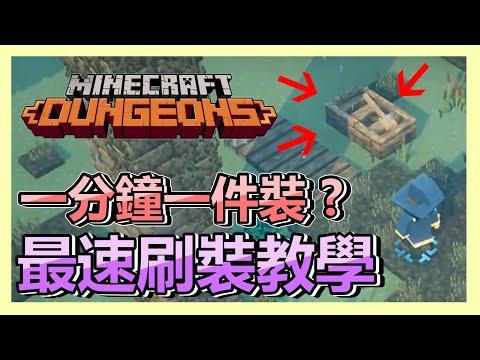 【我的世界:地下城】一分鐘一個黑曜石寶箱!! 最速刷裝攻略【Minecraft Dungeons】【麥塊地域】