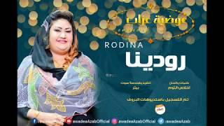 عوضية عذاب - رودينا|| New 2019 || اغاني سودانية 2019