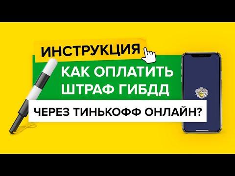 Оплата штрафа ГИБДД через Тинькофф | Как оплатить штраф через Тинькофф банк?