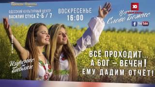 «Бренды Одессы» — «Слово Божие» 251116