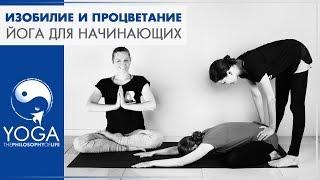 Йога изобилия и процветания.