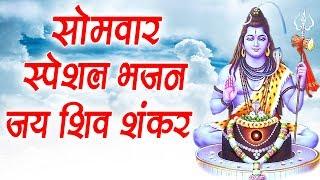 Somvar Special Bhajan   Teri Jai Ho Shiv Shankar   Rakesh Kala   New Shiv Bhajan