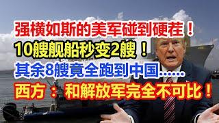 强横如斯的美军碰到硬茬!10艘舰船秒变2艘!其余8艘竟全跑到中国     西方:和解放军完全不可比!