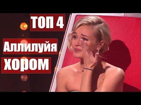"""ТОП 4 исполнения песни """"Аллилуйя"""" хором со всего мира! ДО МУРАШЕК!"""
