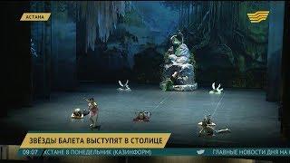 Звёзды балета выступят в столице Астана