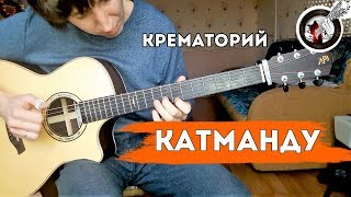 Катманду на гитаре | Крематорий / Alex Mercy