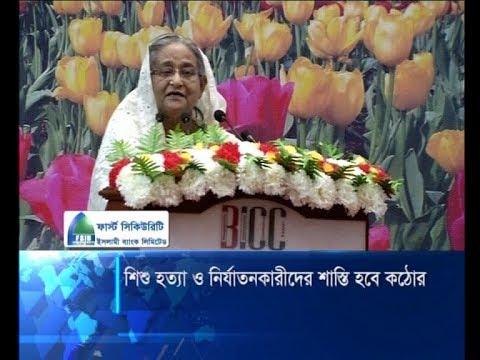 শিশু হত্যা ও নির্যাতনকারীদের শাস্তি হবে কঠোর | ETV News