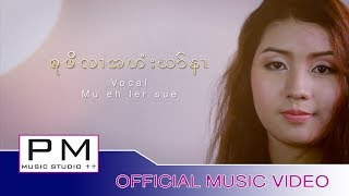 Pa Ka Yor song :Sue Poe Ler A Hee Ha Na - Mu Eh Ler Sue : PM (official MV)