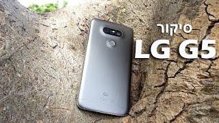 סיקור מכשיר LG G5