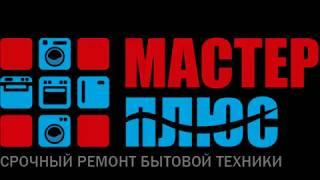 Мастер-Плюс - Срочный ремонт бытовой техники