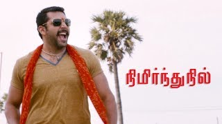 New Tamil Movie | Nimirnthu Nil | Jayam Ravi,Amala Paul, Soori | Superhit Tamil Movie HD