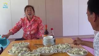 【原创】(436)凭啥不让我吃?农村老妈包饺子妹妹不让哥哥吃 老妈咋回应?