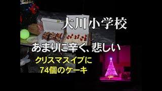 悲劇の大川小学校のクリスマスイブHD/The Tragic Okawa Elementary School Vol.2