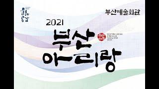 방방곡곡 문화공감 '2021 부산아리랑'_부산예술회관