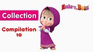 Masha and The Bear - Compilation 10 😍 (3 episodes in English)