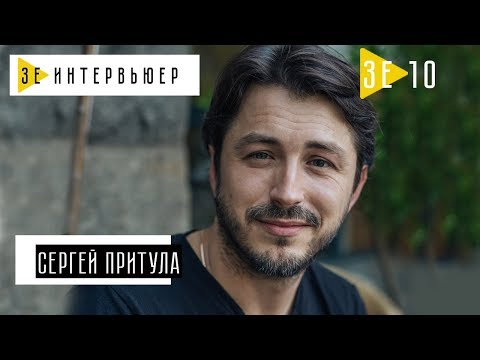 Сергій Притула. Зе Интервьюер. 11.08.2017 (видео)