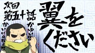 アニメ「信長の忍び」予告動画#50