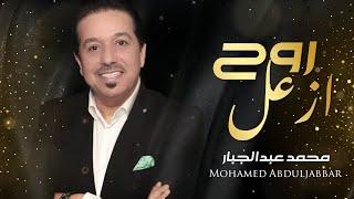 محمد عبدالجبار - روح ازعل (حصريا)| 2020| Mohamed Abduljabbar - Ruah Azal تحميل MP3