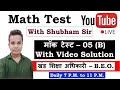 UPPSC BEO Math Mock Test I 05 I खंड शिक्षा अधिकारी I Practice Set   BEO Mock Test by Shubham Sir