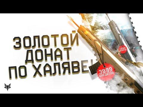 Золотой донат по фиксированной цене в Warface!!!Халява и топовая распродажа в Варфейс!!!