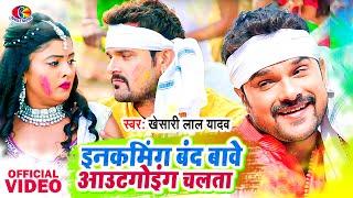 Roming mein sarir ba | Holi mein hilali | Khesari Lal Yadav
