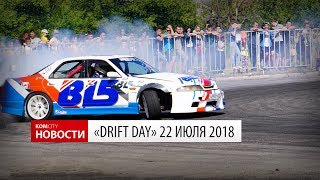Komcity Новости — Drift Day 20.07.2018