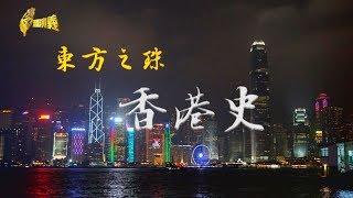 【台灣演義】東方之珠 香港史 2019.06.23 | Taiwan History