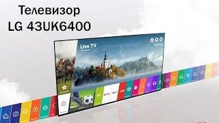 Телевизор LG 43UK6400 IPS панель, UHD 4K,  Активный HDR, webOS 3.5, Ultra Surround, DVB-T2/C/S2 от компании Telemaniya - видео