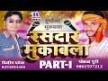 Rasdaar Mukawala   Dilip Patel   Pankaj Puri   Part   1