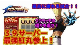 まさかの遺恨マッチ!【KOF98UMOL】痺れる闘いで魅せろ!【 The King Of Fighters'98 UMOL】
